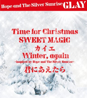 chistmas mini-album : Hope and The Silver Sunrise ~fiche cdglay 26