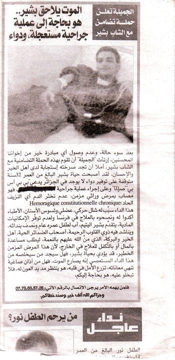 une appel au secourt./أخي في الله ساعدني. نداء إنساني واستغاثة لأصحاب القلوب الرحيمة