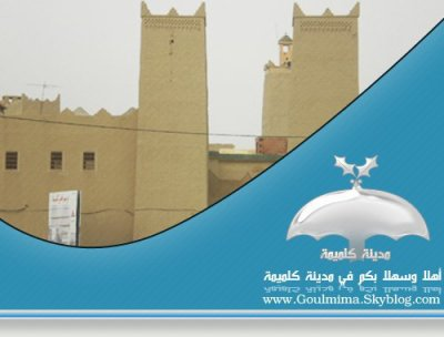 site:goulmima4.com