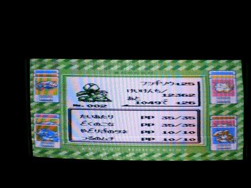Pokemon version VERT ! *-* (l'ancetre de tout ce qui existe sur pokemon.. Le saint grall pokemon... Le debut de pokemon !!)