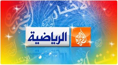 يوم احتفالي مميز في عيد الجزيرة الرياضية 7  سنوات  من  العطاء  و  التميز و الكفاءة  و  الانفراد في  التغطية  الاعلامية