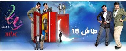 طاش ما طاش18 في رمضان2011 على قناة ام بي سي1  من اعداد و تقديم بكاي عمر 01-08-2011