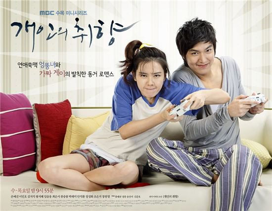 Personal Preference (K-Drama)