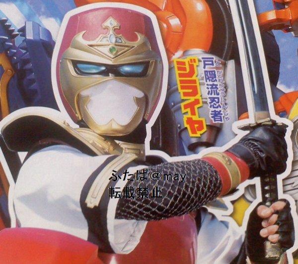 Shuriken Sentai Ninninger : Jiraya