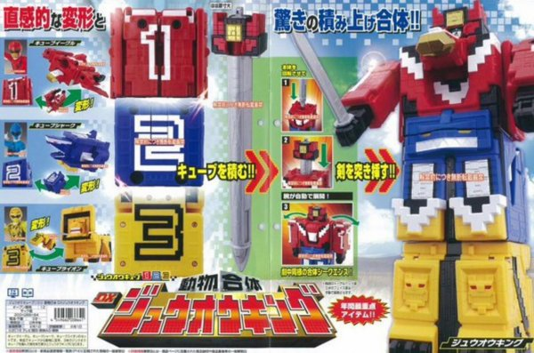 Dobutsu Sentai Juohger [ Toys Catalogue 1st Quarter Part 1 ]