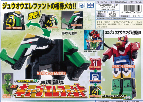 Dobutsu Sentai Juohger [ Toys Catalogue 1st Quarter Part 2 ]