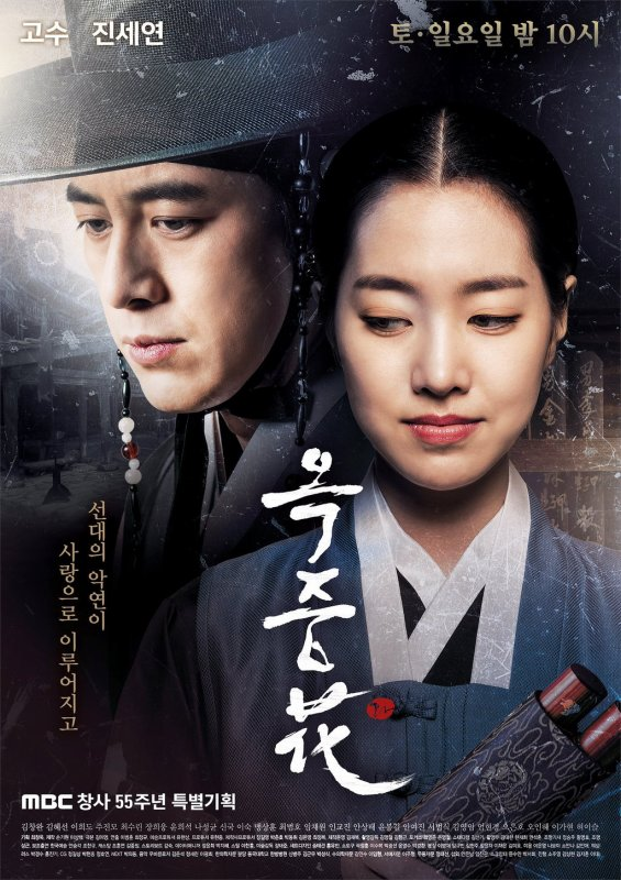 The Flower In Prison Streaming + DDL Vostfr (En Cours) - KDrama