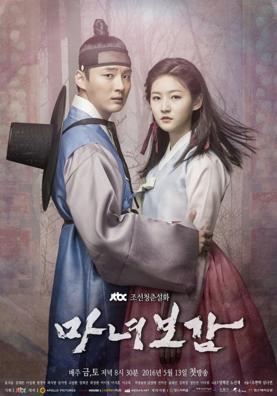 Mirror Of The Witch Streaming + DDL Vostfr Complet - KDrama