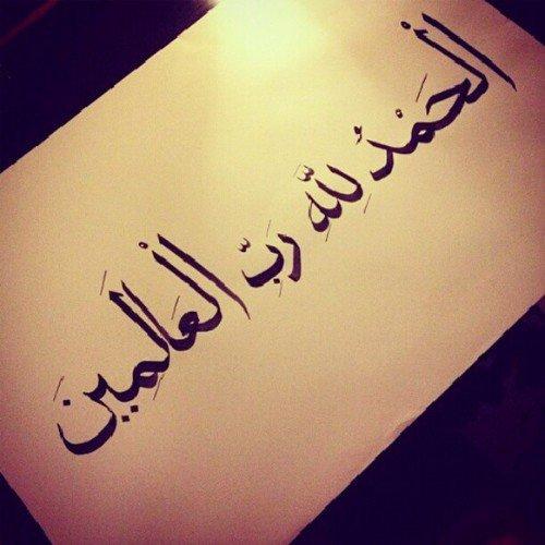 """Allah dit : Traduction relative et approch�e : """"Et peu de Mes serviteurs sont reconnaissants"""" S34 V13"""