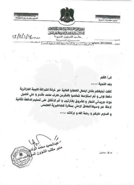 """وثيقة تؤكّد تمويل القذافي للـ""""الشروق"""" و""""النّهار"""""""