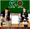 Yankee-kun to Megane-chan _____________ 2010