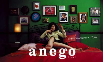 Anego : JDrama - Romance - 11 Episodes (2005)