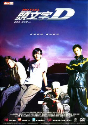 Initial D : HKMovie - Voiture - Action - Humour -1h44 min (2005)
