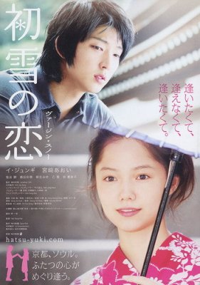 Virgin Snow : J/KMovie - Romance - 1h43min (2007)