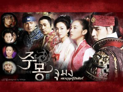 Jumong: KDrama - Historique - Romance - Drame - Action - 81 Episodes (2007-2008)