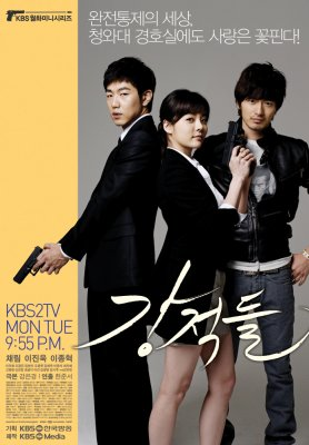 Powerful Opponents: KDrama - Action - Romance - 16 Episodes (2008)