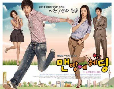 Heading to the Ground: KDrama - Comédie -Romance - Sport - 16 Episodes (2009)