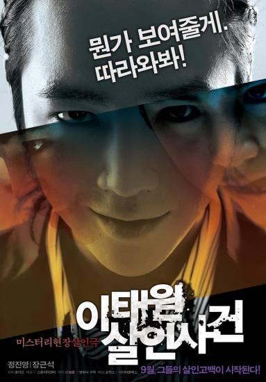 The Case of Itaewon Homicide: KMovie - Drame - Crime - Thirller - 99min (Sept 2009)