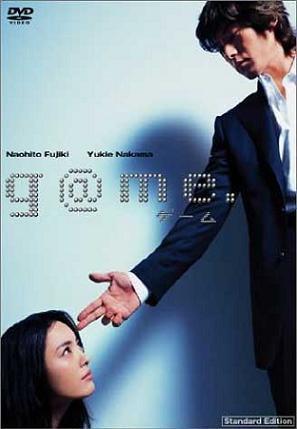G@me: JMovie - Trailer - Romance - 112min (2003)