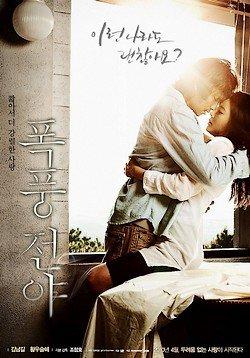 Lovers Vanished: KMovie - Drame - Romance - Mélodrame - 104 min ( Avril 2010)