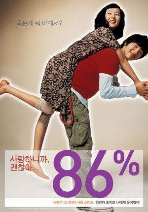 Fly High: KMovie - Romance - Drame - 111 min (2006)