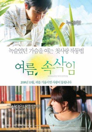 Summer Whispers: Kmovie - Romance - 98 min (2008)