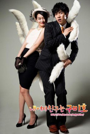 My Girlfriends is a Gumiho: KDrama - Comédie -Romance - 16 Episodes (Août 2010)