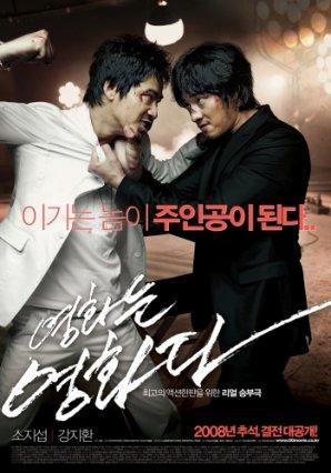 Rough Cut: KMovie - Drame - Action - 112 min (2008)