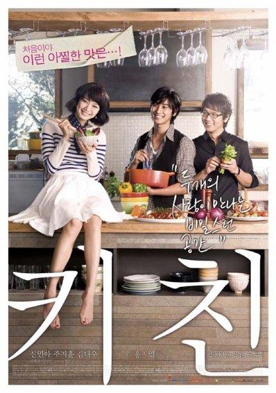 The Naked Kitchen: KMovie - Romance - Drame - Comédie (2009)