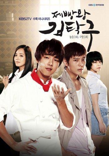 King of Baking, Kim Tak Goo / Baker King