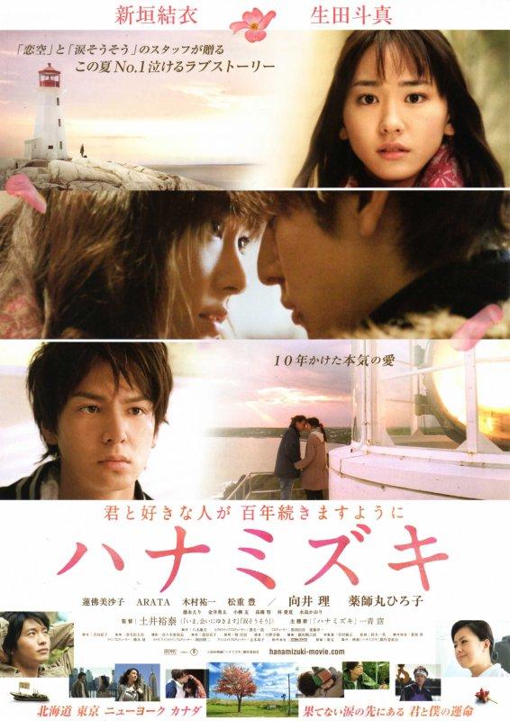film japonais hanamizuki 129 minutes romance et drame le monde des dramas rien que pour toi. Black Bedroom Furniture Sets. Home Design Ideas