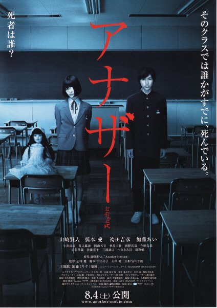 film japonais another 109 minutes horreur tr s peu ecole et drame le monde des dramas. Black Bedroom Furniture Sets. Home Design Ideas