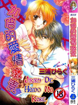 Jikiru de Haido na Kare - Les mangas que je vous conseille