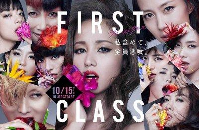 First Class S2 vostfr (04/10)