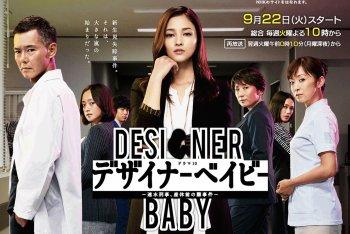 Designer Baby vostfr (08/08)