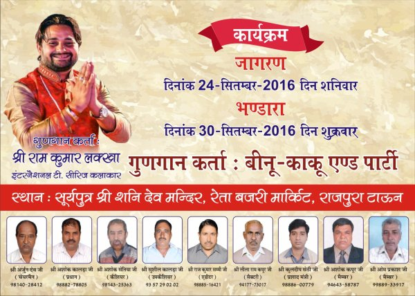 24TH SEPTEMBER 2016 21TH MAA BHAGWATI JAGRAN BY BINNU KAKKU AND PARTY AND SPECIAL GUNGAN KARTA SHRI RAM KUMAR LAKHA INTERNATIONAL SINGER T-SERIES ARTIST AND YOU CAN ALSO SEE THIS JAGRAN LIVE PROGRAME CLICK TO YOUTUBE.COM/C/DVNEWSTV