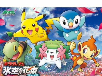 Shaymin pikachu tiplouf tortipouss et ouisticram blog de pokemon2236 - Pokemon ouisticram ...