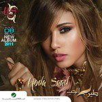 Album Tayr El Hob /  ╚►Narilla 2♥11 ناريلا  (2011)