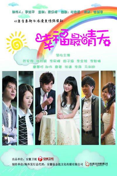Sunny happiness drama taiwanais 2011 blog de for Drama taiwanais romance