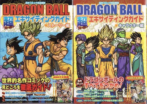 "Art Book : Dragon Ball 名作コミック完全解読 ""Complet Comics Decoded"""