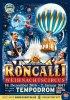 la nouvelle affiche du cirque RONCALLI (allemagne) !!!!