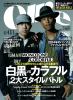 Pharrell & Nigo - Couverture du Ollie magazine de mars 2014