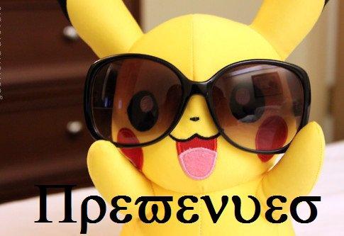 !!! PREVENUS !!!