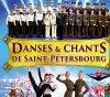 """Spectacle : """"Les Choeurs de l'arm�e russe"""", au Z�nith de Dijon."""