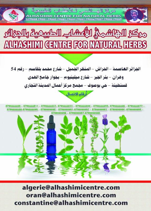 عناوين مراكز الدكتور محمد الهاشمي بالجزائر