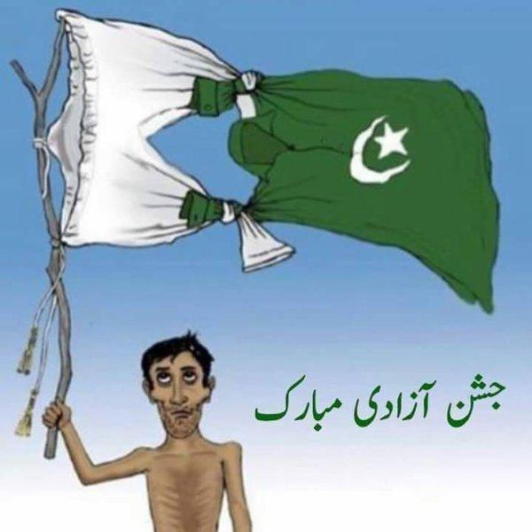 جشن آزادی مبارک