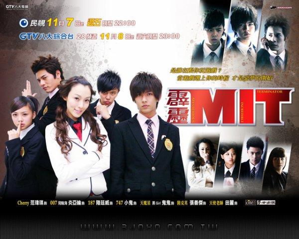 Pi li mit 16 episodes genre myst re suspense ecole for Drama taiwanais romance