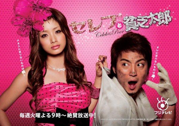 image Tsukasa forever part 3