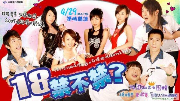 18 jin bu jin 20 episodes genre com die romance for Drama taiwanais romance