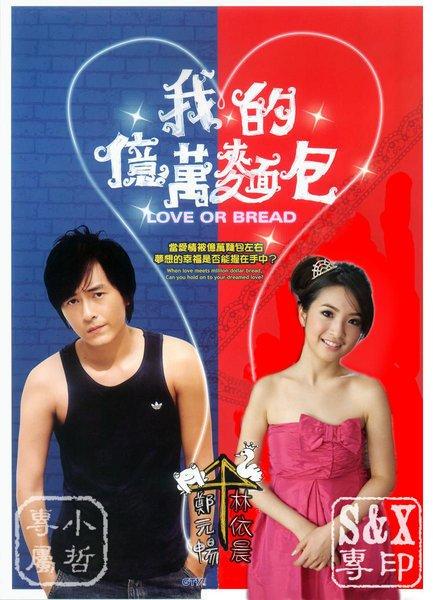 Love or bread 12 episodes genre romance com die for Drama taiwanais romance